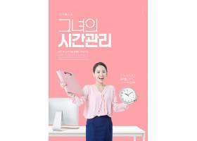 拿着文件和时钟的女白领主题韩式海报设计