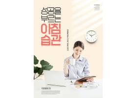 商务年轻女白领主题韩式海报设计