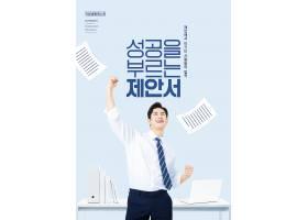 商务男白领主题韩式海报设计