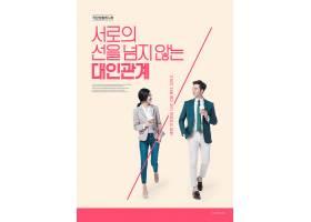 年轻男女对视主题韩式海报设计