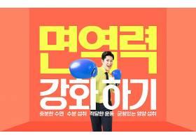 男子拳击主题韩式海报设计