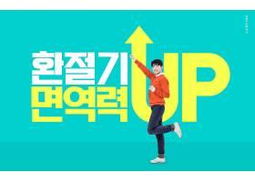 韩式男子向上主题海报设计