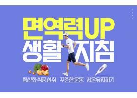 韩式健康生活方式主题海报设计