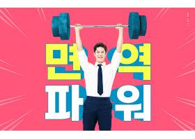韩式男子举重主题海报设计