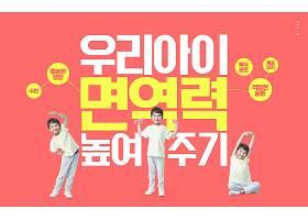 韩式小男子健身运动主题海报设计