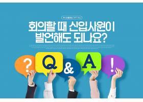 韩式清新人物疑问问号主题海报设计