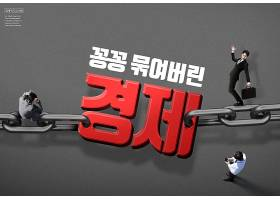 锁链与上班族主题韩式海报设计