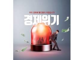 推动警示灯的男子主题韩式海报设计
