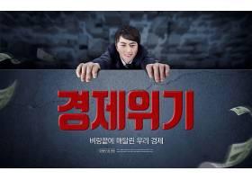 悬崖边上的男子主题韩式海报设计