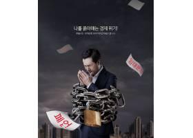 被铁链锁住的男子主题韩式海报设计