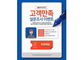 客服主题韩式海报设计