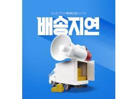 韩国送货海报