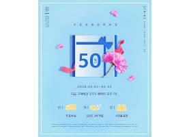 韩国促销海报