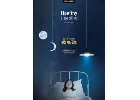 韩国夜晚睡眠海报