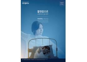 睡眠主题韩式海报设计