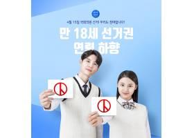 韩国代言人海报