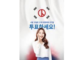 韩国喊话海报