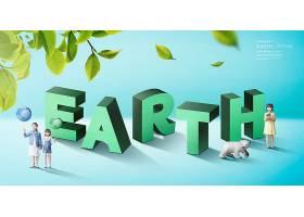地球环保海报