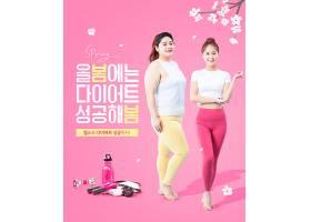 美女减肥宣传海报