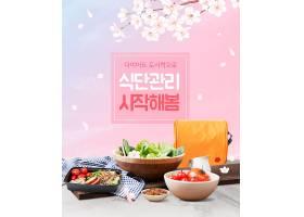 春季女性减肥塑身餐食海报设计