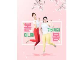 春季女性减肥塑身海报设计