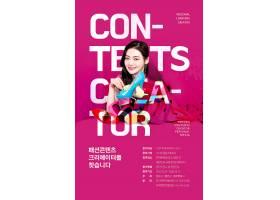 韩国商品促销宣传海报