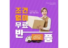 韩式物流与快递主题海报设计
