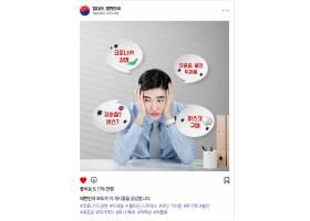 上班族社交媒体板块主题韩式海报设计