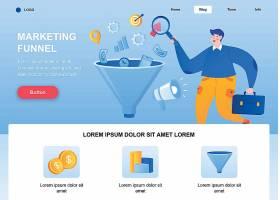 营销渠道网页模板