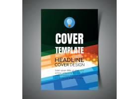 彩色画册封面模板