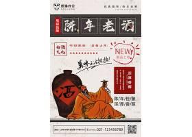 中国古典陈年老酒海报