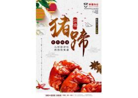 中国风猪蹄美食模板设计