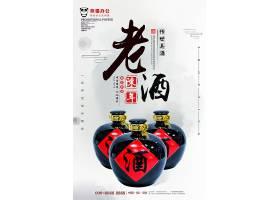中国风陈年老酒海报设计