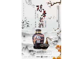 中国风陈年老酒陈年老窖白酒宣传海报