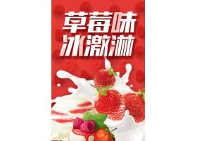 夏季冰激淋宣传海报宣传海报