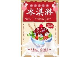 清新冰淇淋美食海报