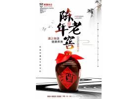 简约中国风书法陈年老酒海报