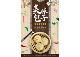 简约中国风特色餐饮早餐美味包子海报
