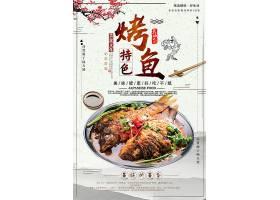 简约中国风特色餐饮美食烤鱼海报