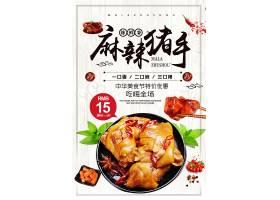 简约中国风麻辣猪手海报