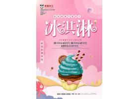 粉色冰淇淋美食海报
