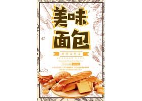 面包新店开业宣传海报
