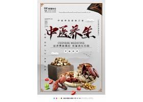中国风中医养生海报模板设计