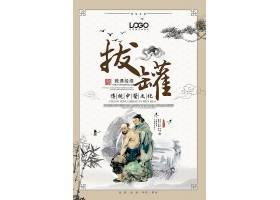 中国风养生拔罐海报