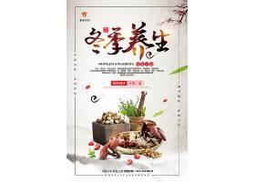 中国风冬季养生中医养生海报