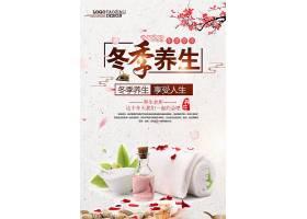 中国风水墨冬季养生宣传海报模板