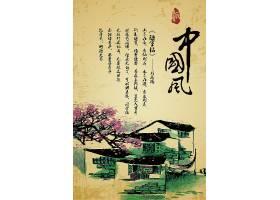 中国风水墨海报中国风水墨小元素