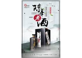 中式陈年老酒古典中国风海报设计