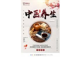 创意中国风中医养生海报模板设计