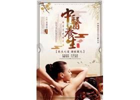 创意中国风中医养生海报设计